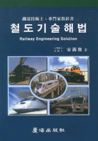 철도기술해법