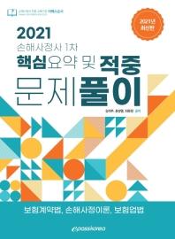 epass 손해사정사 1차 핵심요약 및 적중문제풀이(2021)