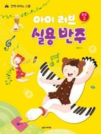 아이 러브 실용 반주 중급. 3