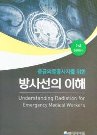 응급의료종사자를 위한 방사선의 이해