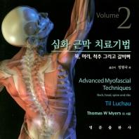 심화 근막 치료기법. 2