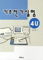 기초전기실험 4U
