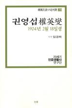 권영섭(1904년 2월 18일생)