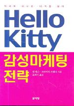 감성마케팅 전략(Hello Kitty)