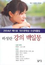 강의 백일몽 (2004년 11회 이수문학상 수상작품집)