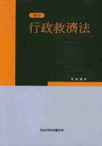 행정구제법(제3판)
