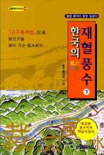 한국의 재혈풍수(하)