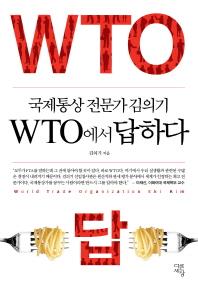 국제통상 전문가 김의기 WTO에서 답하다