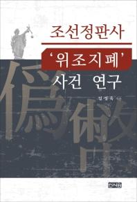 조선정판사 '위조지폐' 사건 연구
