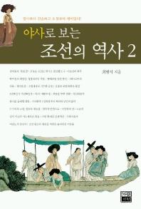 야사로 보는 조선의 역사 2
