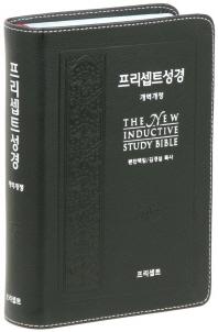 프리셉트 성경(검정)(개역개정)(고급)(중단본)(색인)