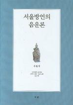 서울 방언의 음운론