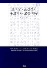 고려말 조선전기 불교계와 고승연구