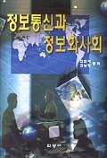 정보통신과 정보화사회