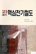 21세기 핵심 전기철도