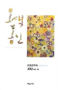오색동인(2012 Vol. 4)