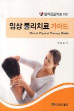 일차진료의를 위한 임상 물리치료 가이드