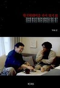 한국현대미술 다시 읽기 3(VOL.2)