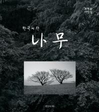 한국의 산, 나무