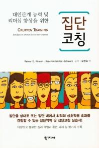 대인관계 능력 및 리더십 향상을 위한 집단코칭