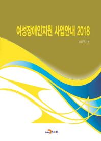 여성장애인지원 사업안내(2018)