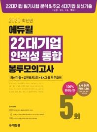 에듀윌 22 대기업 인적성 통합 봉투모의고사 5회(2020)