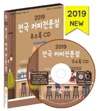 전국 커피전문점 주소록(2019)(CD)