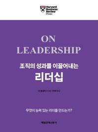 조직의 성과를 이끌어내는 리더십