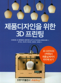 제품디자인을 위한 3D 프린팅