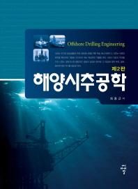 해양시추공학