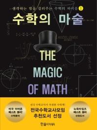 수학의 마술. 1