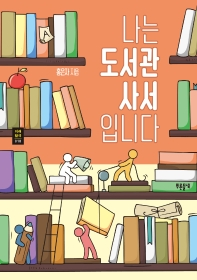 나는 도서관 사서입니다