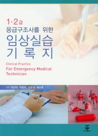 1.2급 응급구조사를 위한 임상실습 기록지
