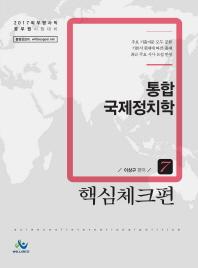통합 국제정치학. 7: 핵심체크편(2017)