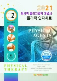 퍼시픽 물리치료학 개념서. 2: 물리적 인자치료(2021)