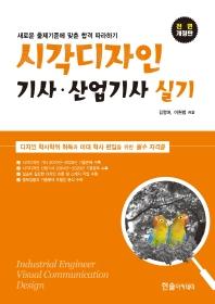 시각디자인 기사 산업기사 실기(2021)