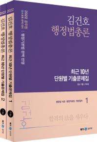 2022 김건호 행정법총론 최근 10년 단원별 기출문제집 세트