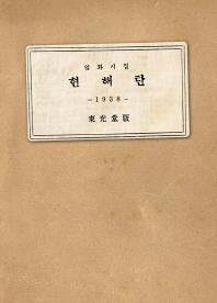 현해탄 1938