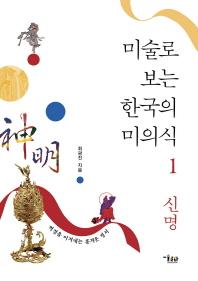 미술로 보는 한국의 미의식. 1: 신명