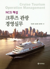 NCS 해설 크루즈 관광 경영실무