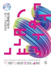 나합격 유기농업기능사 필기+무료동영상(2020)