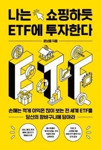 나는 쇼핑하듯 ETF에 투자한다