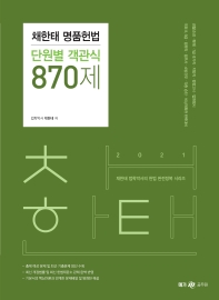 채한태 명품헌법 단원별 객관식 870제(2021)