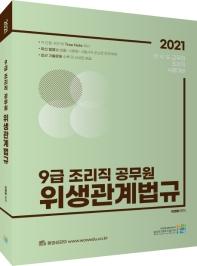 위생관계법규(9급 조리직 공무원)(2021)