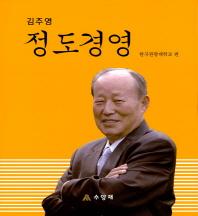 김주영 정도경영