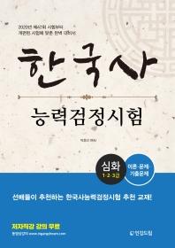 한국사능력검정시험 심화 1·2·3급(2020)