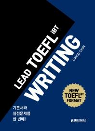리드 토플 라이팅(Lead TOEFL iBT Writing)