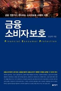 금융소비자보호 : 금융 전문가가 제시하는 소비자보호 사례와 이론