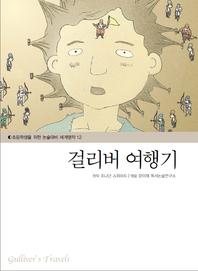걸리버 여행기_논술대비 세계명작 12