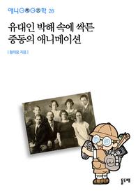 유대인 박해 속에 싹튼 중동의 애니메이션(애니고고학 28)